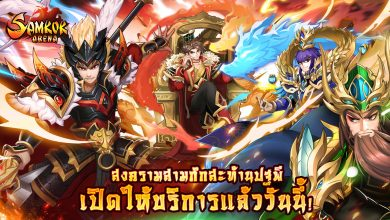 Photo of Samkok Arena Three Kingdoms War Shaking Soil The service is officially open today!