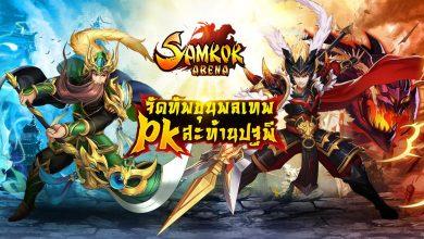 Photo of แจกฟรี โปร Mod โกงเกม Samkok Arena 0.0.8 ใช้งานได้แน่นอน 100%